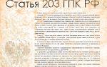 Рассрочка исполнения решения суда в 2020 году: основания, на какой срок?