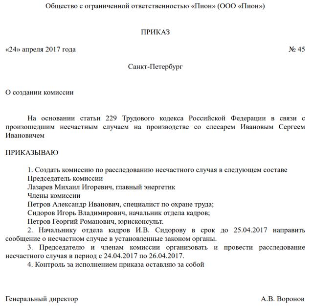Производственная травма: выплаты и компенсации в 2020 году, КоАП и УК РФ