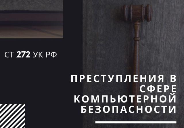 Неправомерный доступ к компьютерной информации: ст. 272 УК РФ в 2020 году