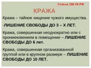 Кража - Статья 158 УК РФ: наказание и ответственность в 2020 году
