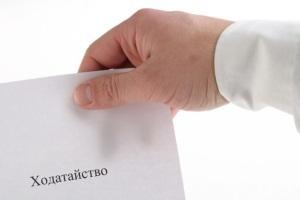 Досудебное соглашение о сотрудничестве в уголовном процессе в 2020 году
