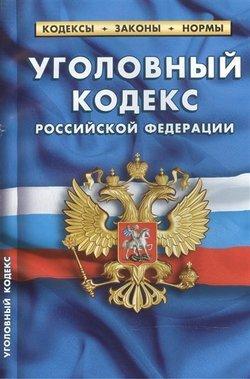 Преступления небольшой тяжести: статьи УК РФ в 2020 году