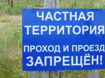 Проникновение на частную территорию: статья УК РФ в 2020 году, ответственность