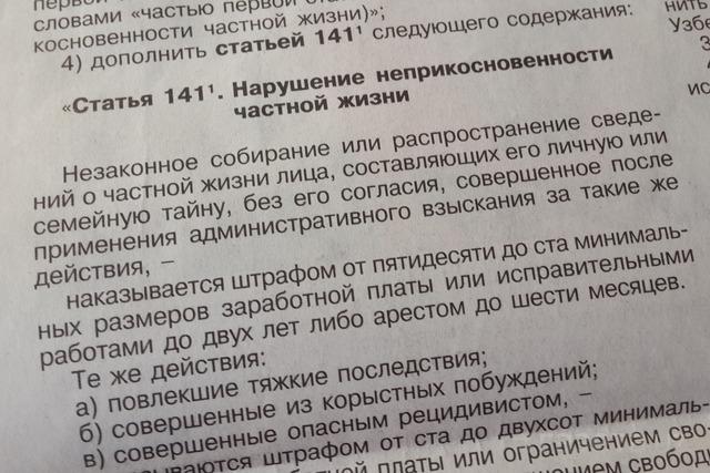 вмешательство в частную жизнь статья 138