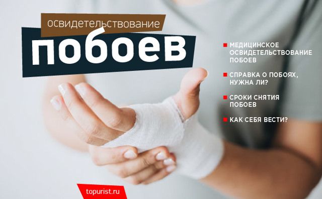 Как зафиксировать (снять) и доказать побои? Статья 116 УК РФ в 2020 году