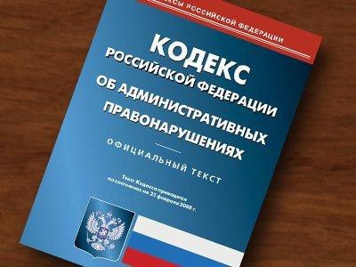 Нарушение общественного порядка по УК РФ и КоАП РФ в 2020 году: штраф и наказание