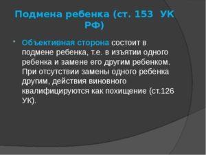 Подмена ребенка: статья 153 УК РФ в 2020 году, как избежать?