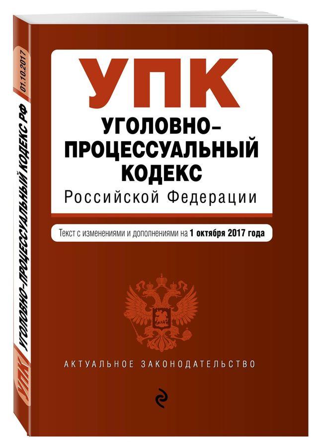Соединение уголовных дел по УПК РФ в 2020 году: основания, кто принимает решение?