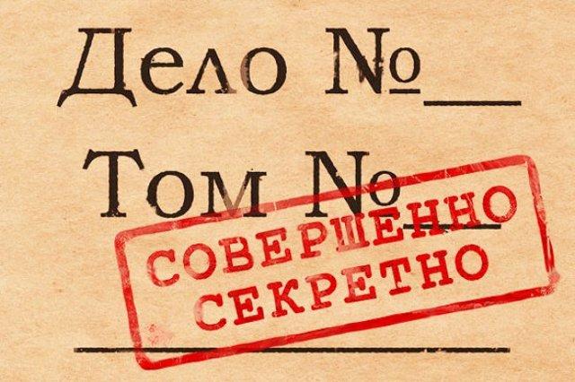 Разглашение государственной тайны: ст. 283 УК РФ в 2020 году, ответственность