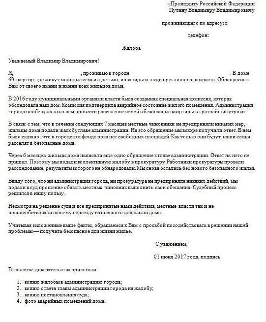 Как написать жалобу президенту России в 2020 году? Как подать в электронном виде?