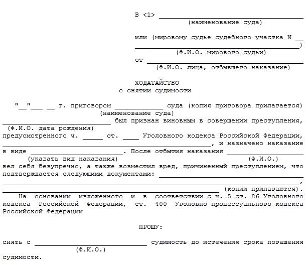 Через сколько лет снимается судимость в России в 2020 году?