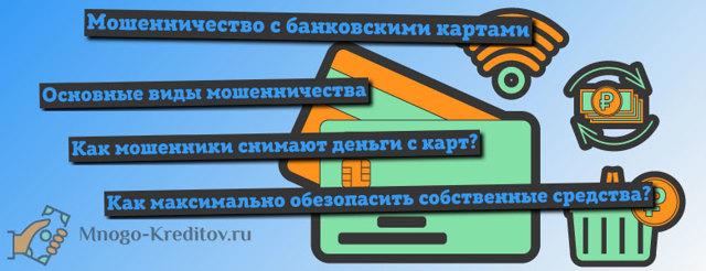 Мошенничество на Авито с банковскими картами: как не попасться и куда обращаться в 2020 году