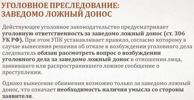 Статья 306 307 ук рф