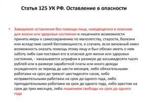 Оставление в опасности: ст. 125 УК РФ в 2020 году, ответственность