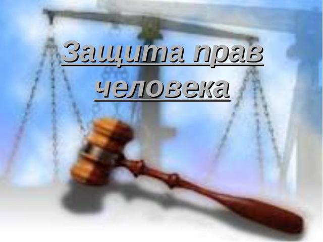 Нарушение и ущемление прав человека: статья 136 УК РФ в 2020 году