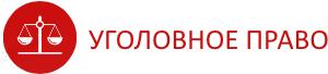 Нарушение тайны переписки: статья 138 УК РФ в 2020 году, наказание