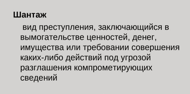 Шантаж. Ст. 163 УК РФ в 2020 году: что такое, наказание
