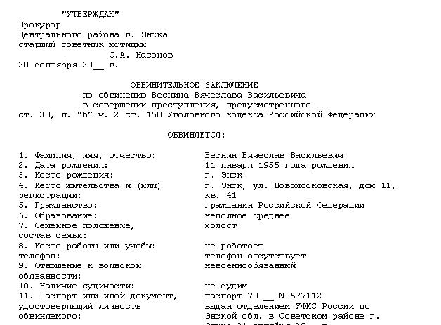 Какая статья ук рф за кражу телефона