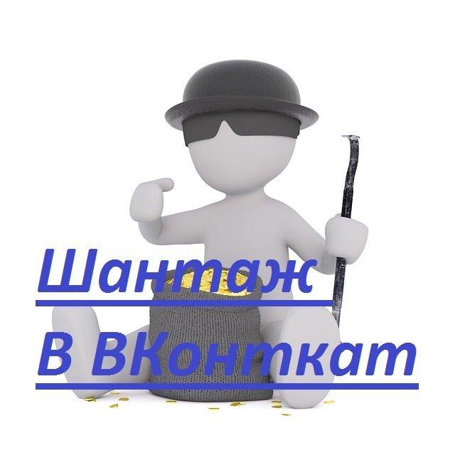 Шантаж ВКонтакте: что делать в 2020 году? Шантаж и вымогательство по УК РФ