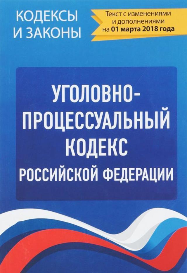 Права обвиняемого и подозреваемого по УПК РФ в 2020 году