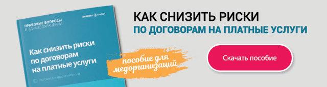Неоказание помощи больному: ст. 124 УК РФ в 2020 году, уголовная ответственность