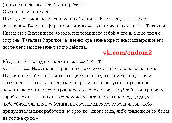 Клевета - какая статья УК РФ,как доказать в 2020 году?
