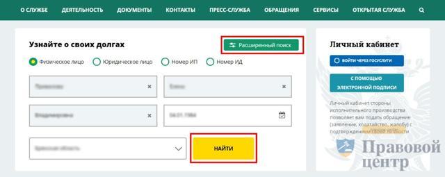 Штрафы: как узнать задолженность у судебных приставов по фамилии, порядок взыскания в 2020 году