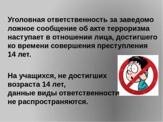 Телефонный терроризм: статья 207 УК РФ в 2020 году, ответственность